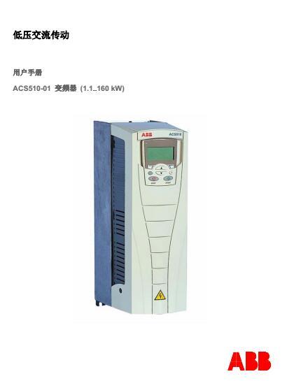ABB变频器ACS510系列用户手册