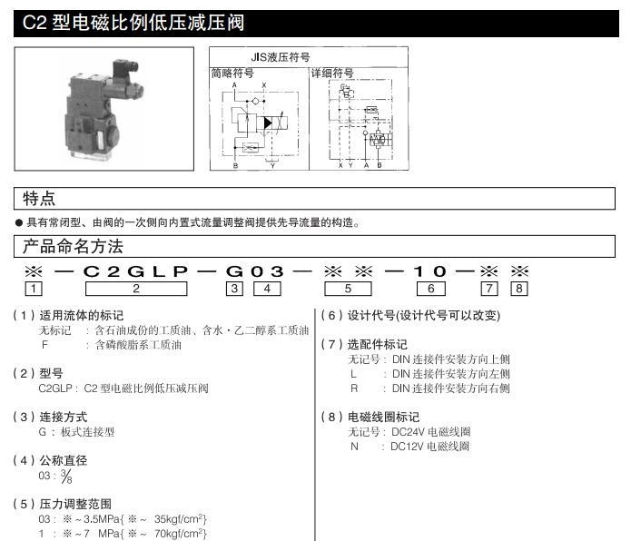 Daikin减压阀,C2型电磁比例低压减压阀