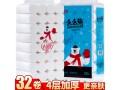 么么熊卫生纸批发家用4层厕纸无芯卷纸巾