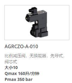 ATOS电磁阀AGRCZO-A-010系列