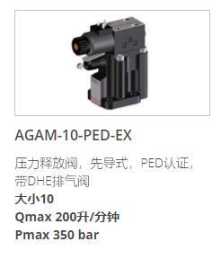 ATOS液压阀AGAM-10-PED-EX系列