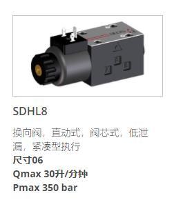 ATOS电磁阀SDHL8系列