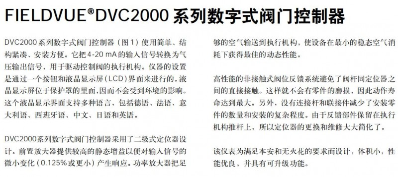 Emerson艾默生fisher DVC 2000 定位器