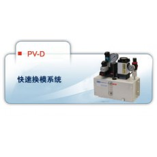 KAN-TOU快速换模系统PV-D系列