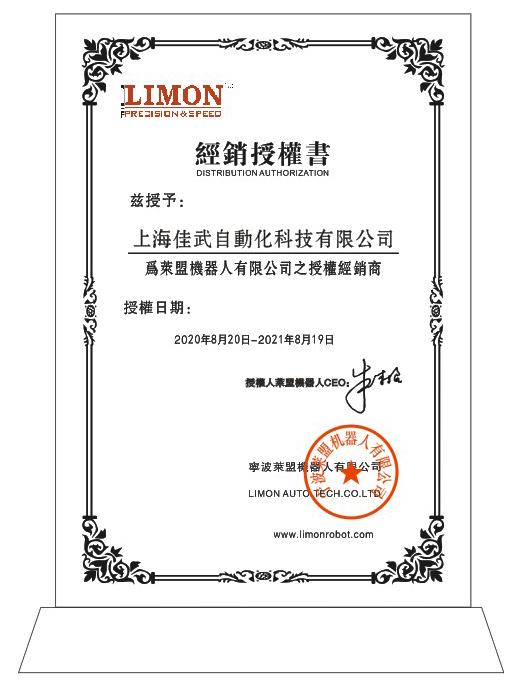 上海佳武limon代理证