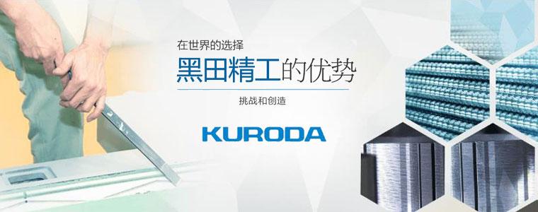 日本黑田精工KURODA